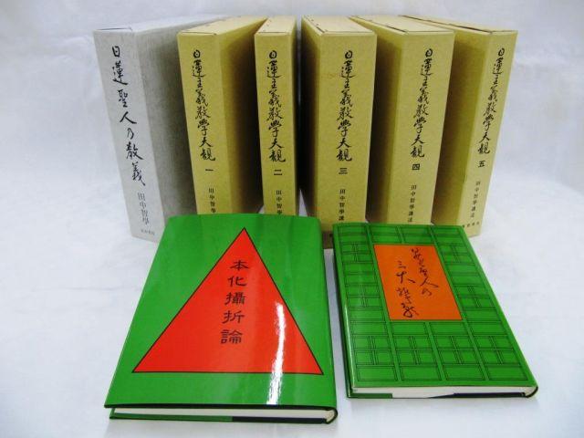 田中智学先生の著作 |  関係出版目録 |  宗教法人 国柱会